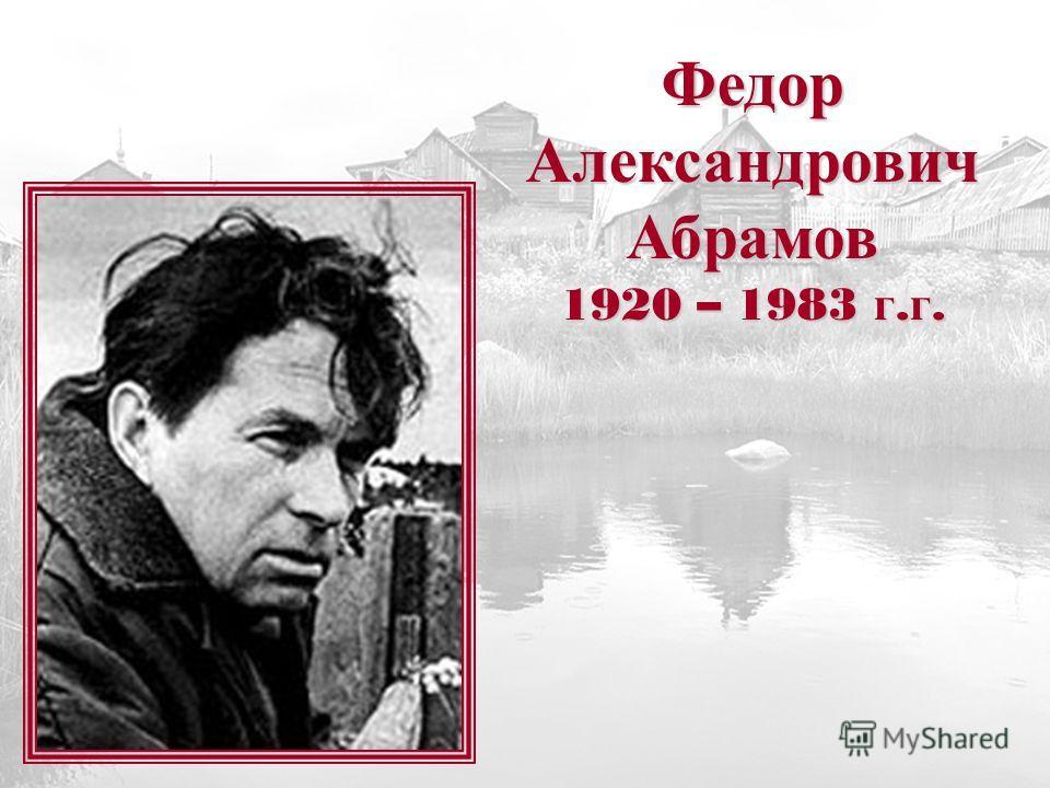 Федор Александрович Абрамов 1920 – 1983 г. г.