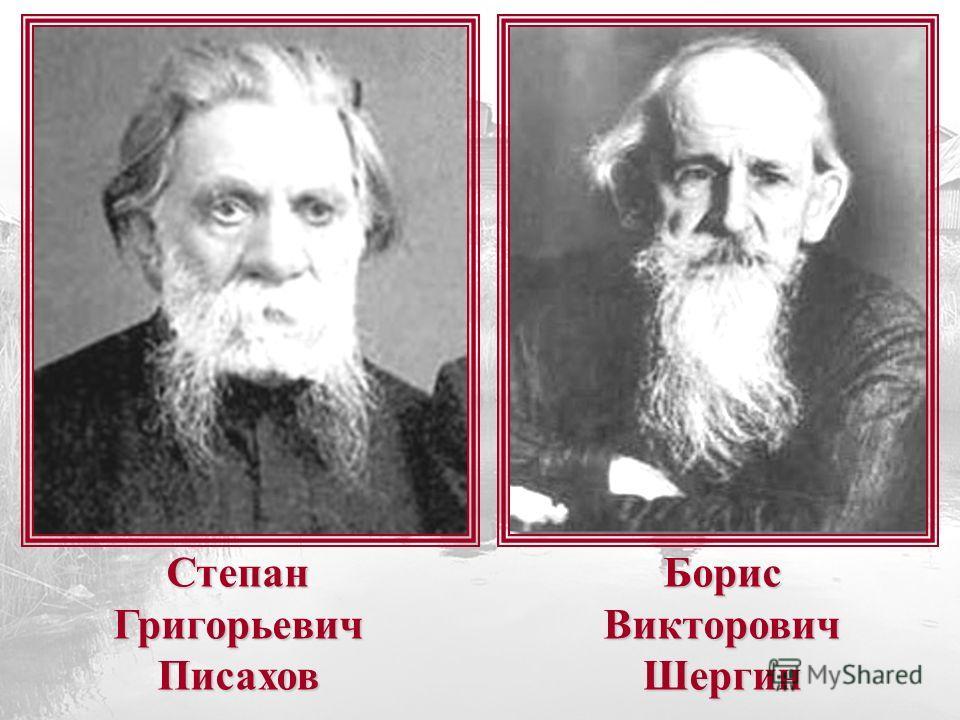 СтепанГригорьевичПисаховБорисВикторовичШергин