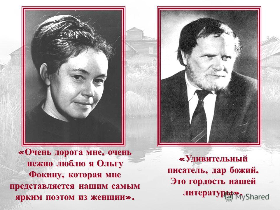 « Очень дорога мне, очень нежно люблю я Ольгу Фокину, которая мне представляется нашим самым ярким поэтом из женщин ». « Удивительный писатель, дар божий. Это гордость нашей литературы ».