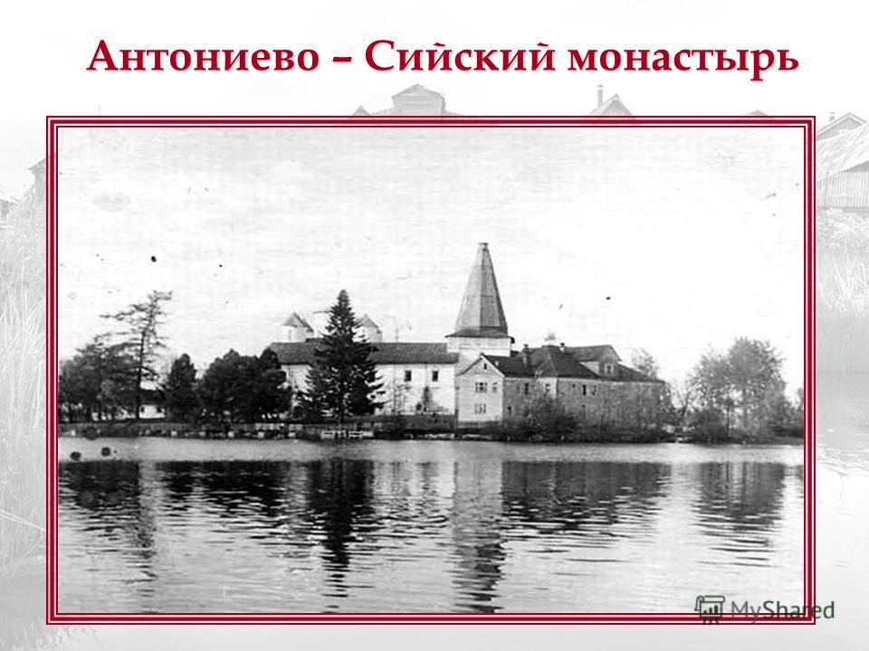 Антониево – Сийский монастырь