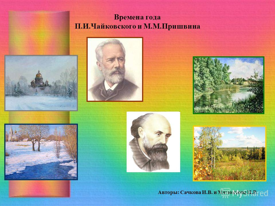 Времена года П.И.Чайковского и М.М.Пришвина Авторы: Сачкова И.В. и Мамонтова И.В.
