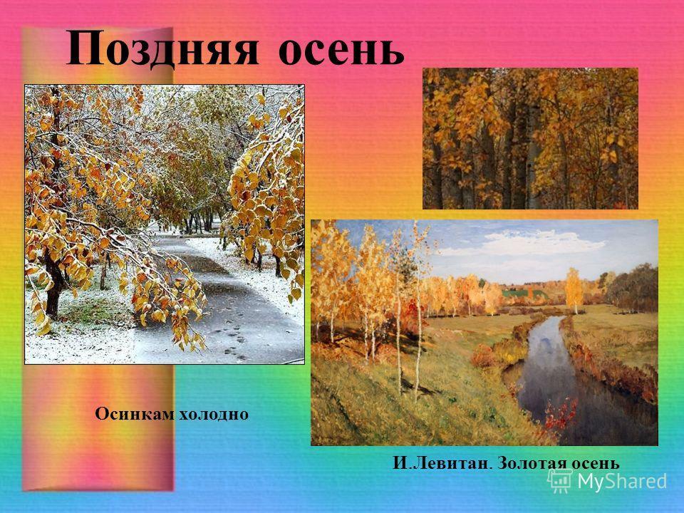 И. Левитан. Золотая осень Поздняя осень Осинкам холодно