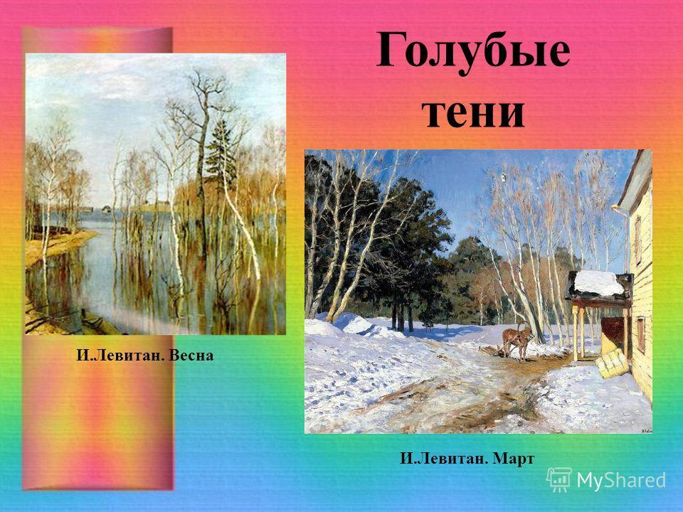 И.Левитан. Весна И.Левитан. Март Голубые тени