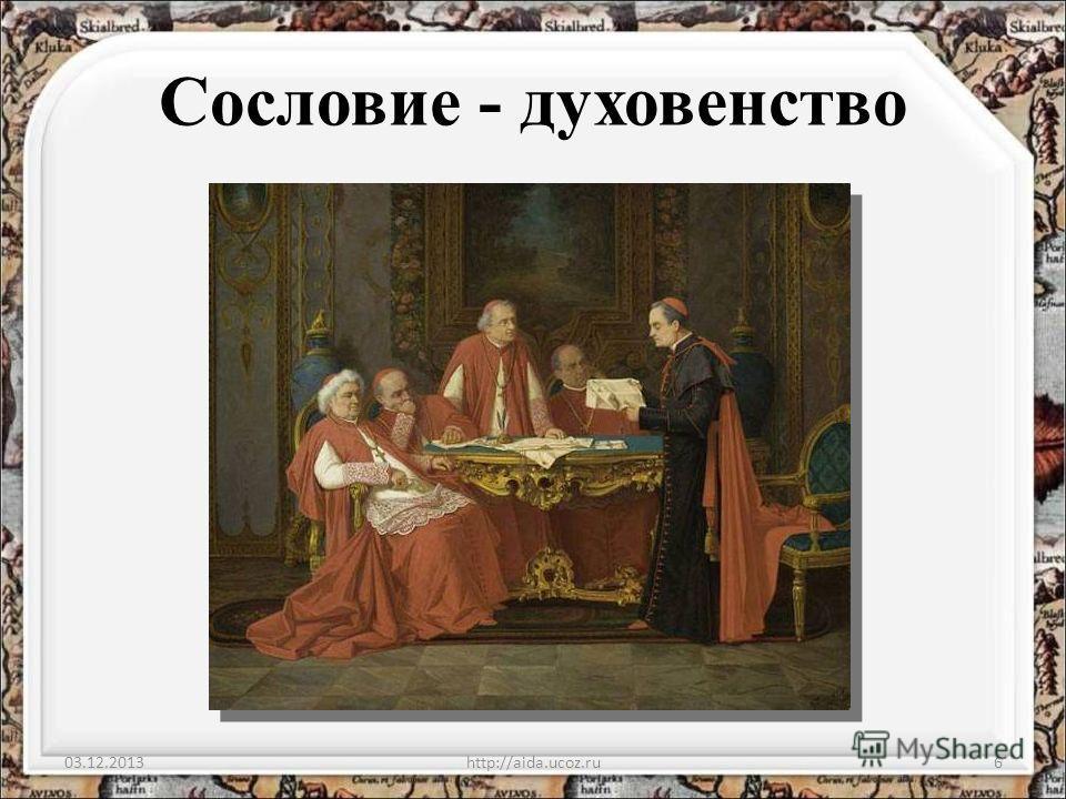 03.12.2013http://aida.ucoz.ru6 Сословие - духовенство