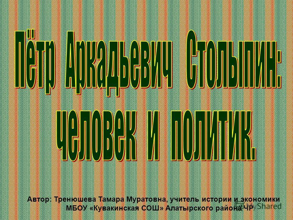 Автор: Тренюшева Тамара Муратовна, учитель истории и экономики МБОУ «Кувакинская СОШ» Алатырского района ЧР