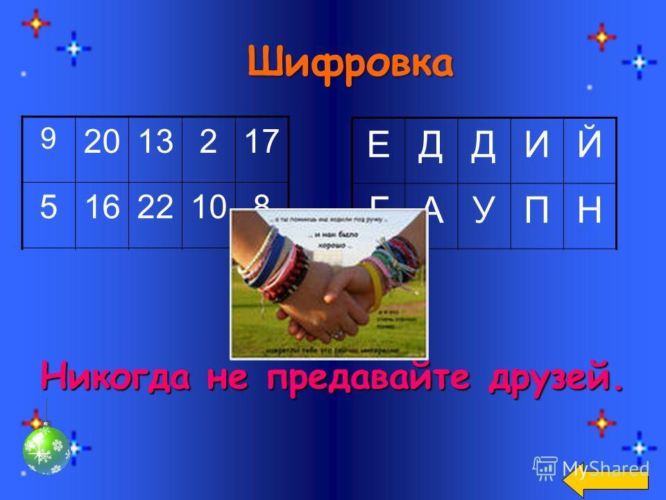 Какими двумя цифрами оканчивается произведение оканчивается произведение1*2*3*4*5*6*7*8*9*10*11*12*13? Двумя нулями.
