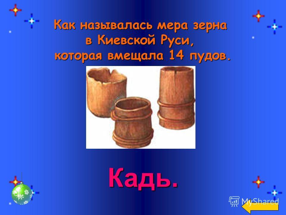 В старину в России применялись другие меры массы, чем в настоящее время. Так, для взвешивания мелких, но дорогих товаров, применялась мера в 4 г, имеющая свое название. имеющая свое название. Какая существует пословица, имеющая непосредственное отнош