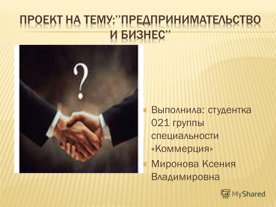 Выполнила: студентка 021 группы специальности «Коммерция» Миронова Ксения Владимировна