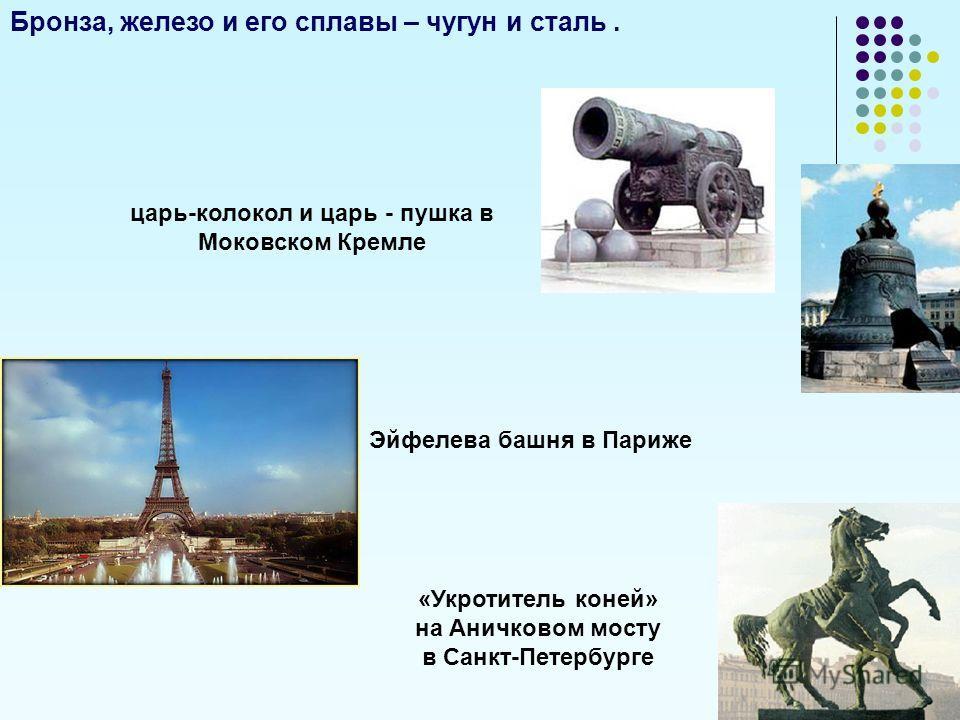 царь-колокол и царь - пушка в Моковском Кремле «Укротитель коней» на Аничковом мосту в Санкт-Петербурге Эйфелева башня в Париже Бронза, железо и его сплавы – чугун и сталь.
