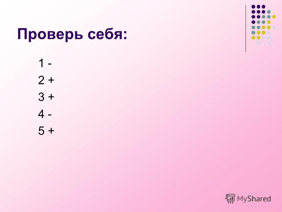 Проверь себя: 1 - 2 + 3 + 4 - 5 +