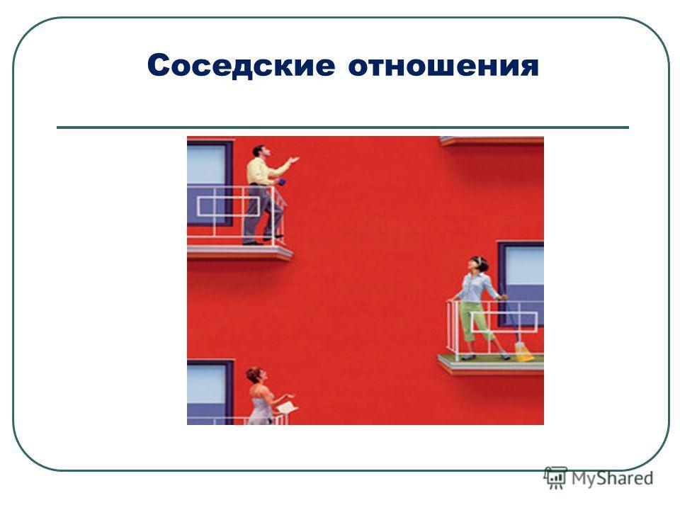 Соседские отношения