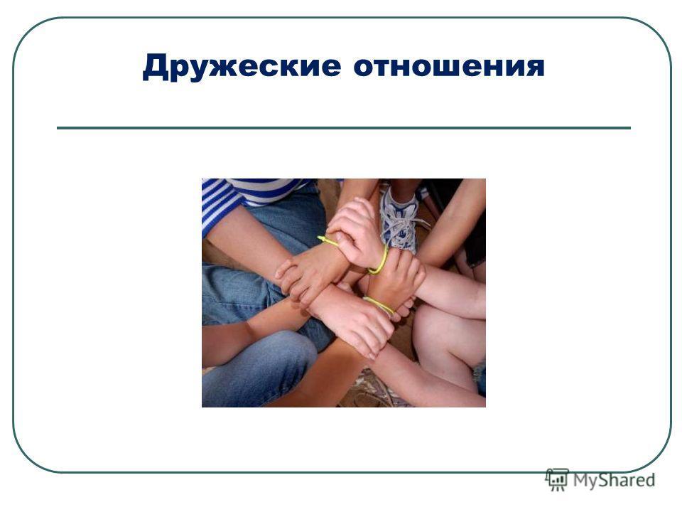 Дружеские отношения
