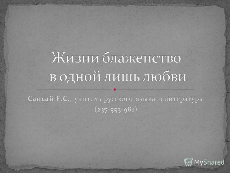 Сапсай Е.С., учитель русского языка и литературы (237-553-981)