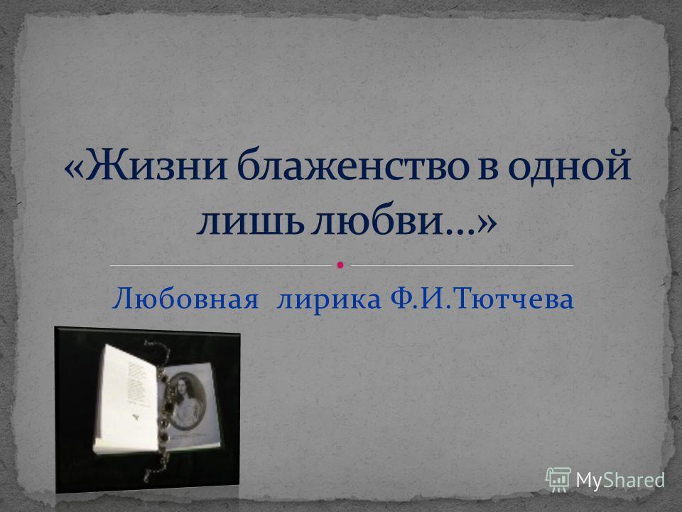 Любовная лирика Ф.И.Тютчева