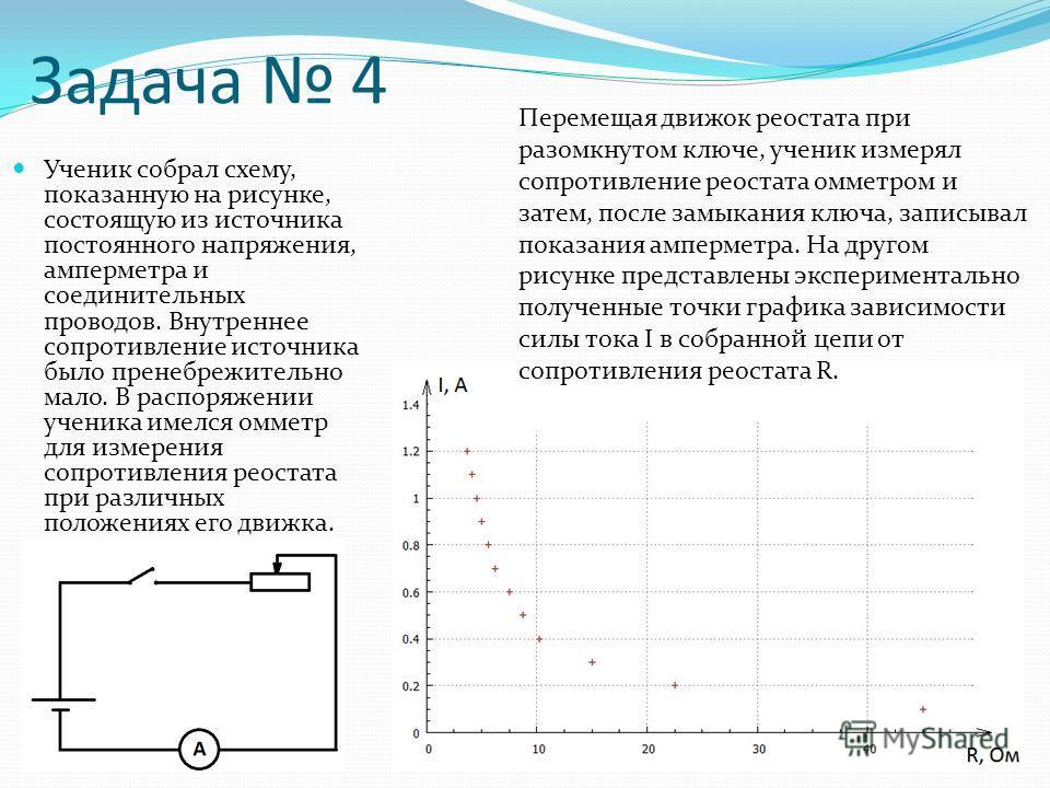 Ученик собрал схему, показанную на рисунке, состоящую из источника постоянного напряжения, амперметра и соединительных проводов. Внутреннее сопротивление источника было пренебрежительно мало. В распоряжении ученика имелся омметр для измерения сопроти