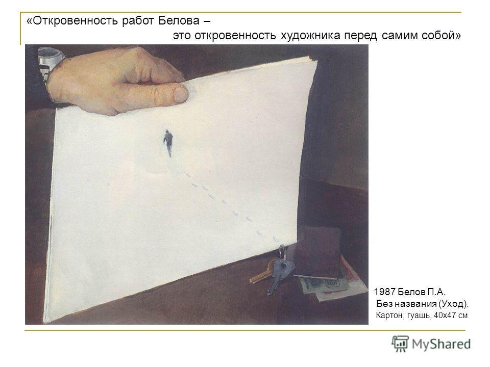 1987 Белов П.А. Без названия (Уход). Картон, гуашь, 40х47 см «Откровенность работ Белова – это откровенность художника перед самим собой»