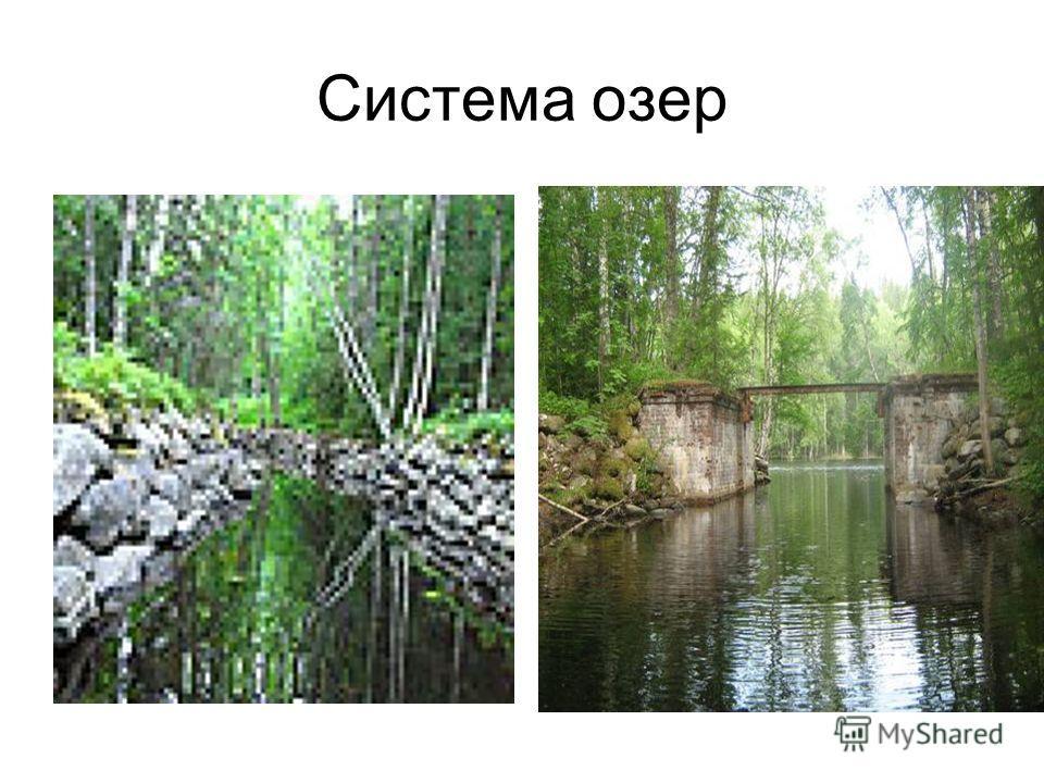 Система озер