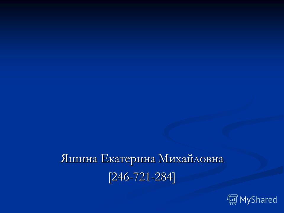 Яшина Екатерина Михайловна [246-721-284]