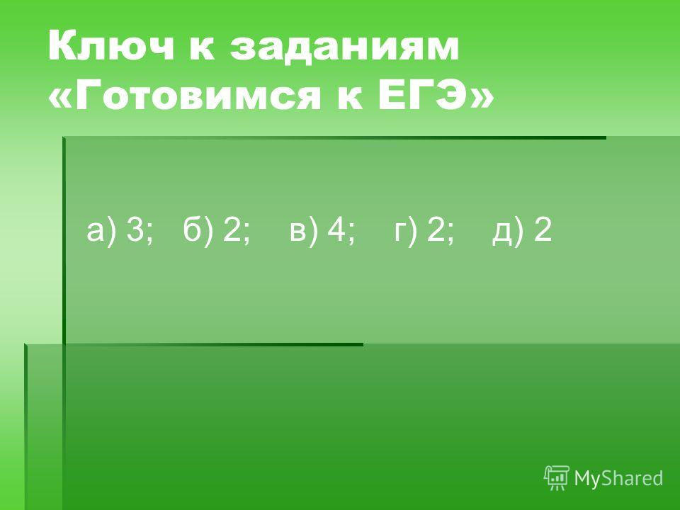 Ключ к заданиям «Готовимся к ЕГЭ» а) 3; б) 2; в) 4; г) 2; д) 2