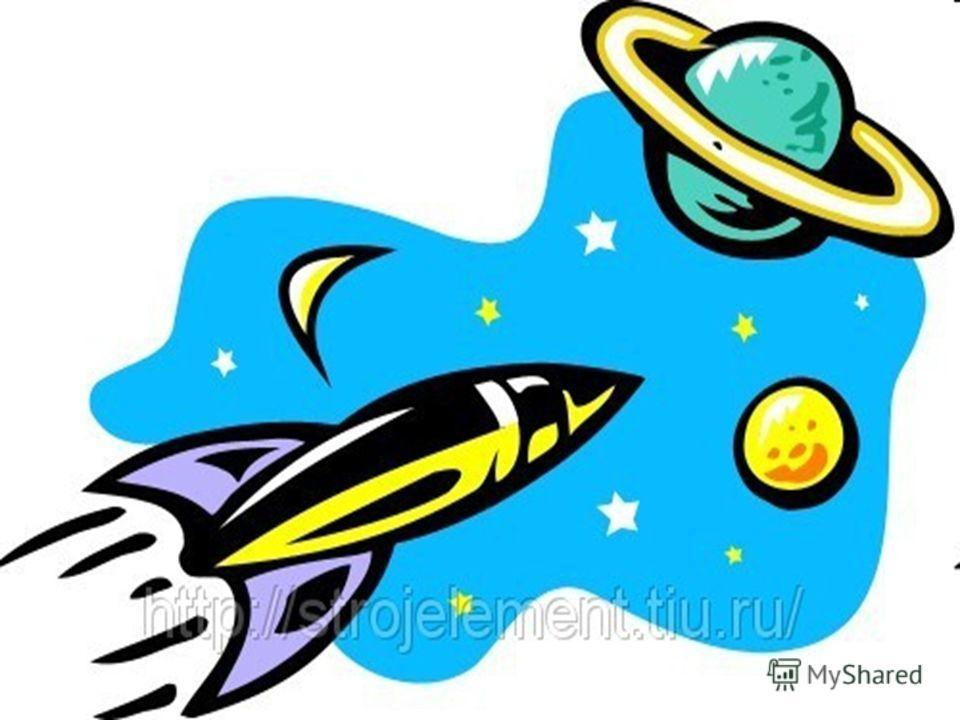 От Луны Землю отделяет расстояние в 384 000 километров. На космической ракете это расстояние можно преодолеть за 2-3 дня.