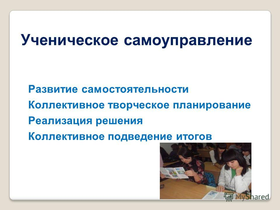 Ученическое самоуправление Развитие самостоятельности Коллективное творческое планирование Реализация решения Коллективное подведение итогов
