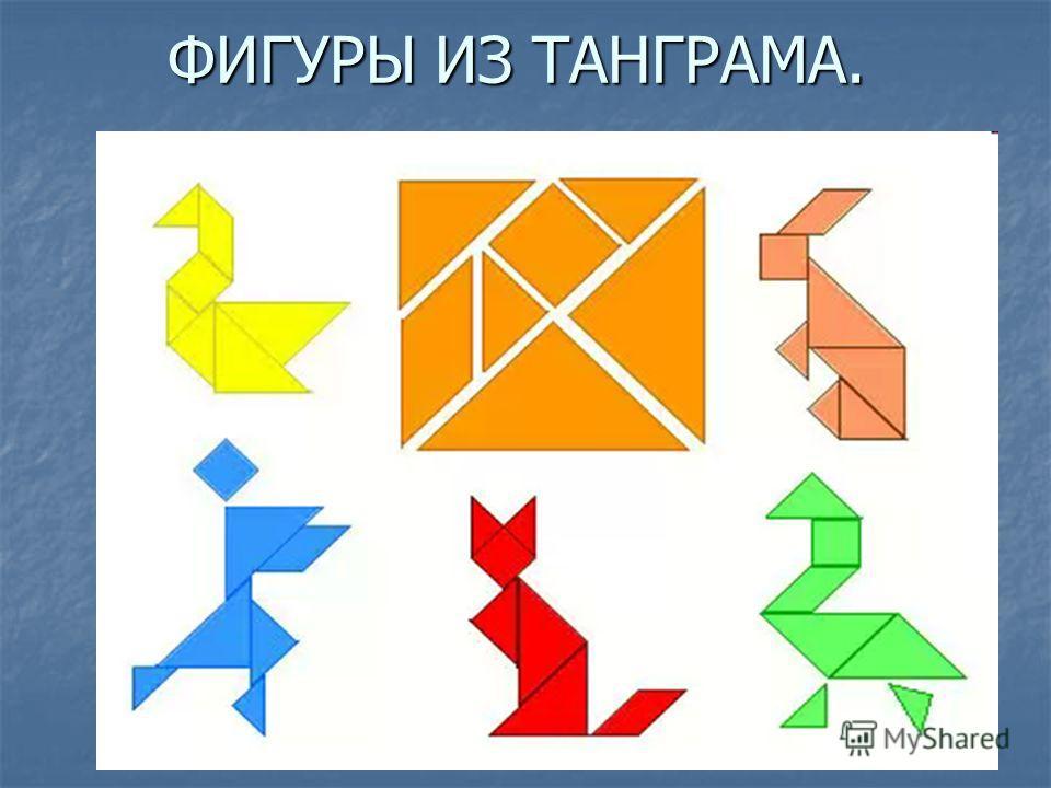 ФИГУРЫ ИЗ ТАНГРАМА.