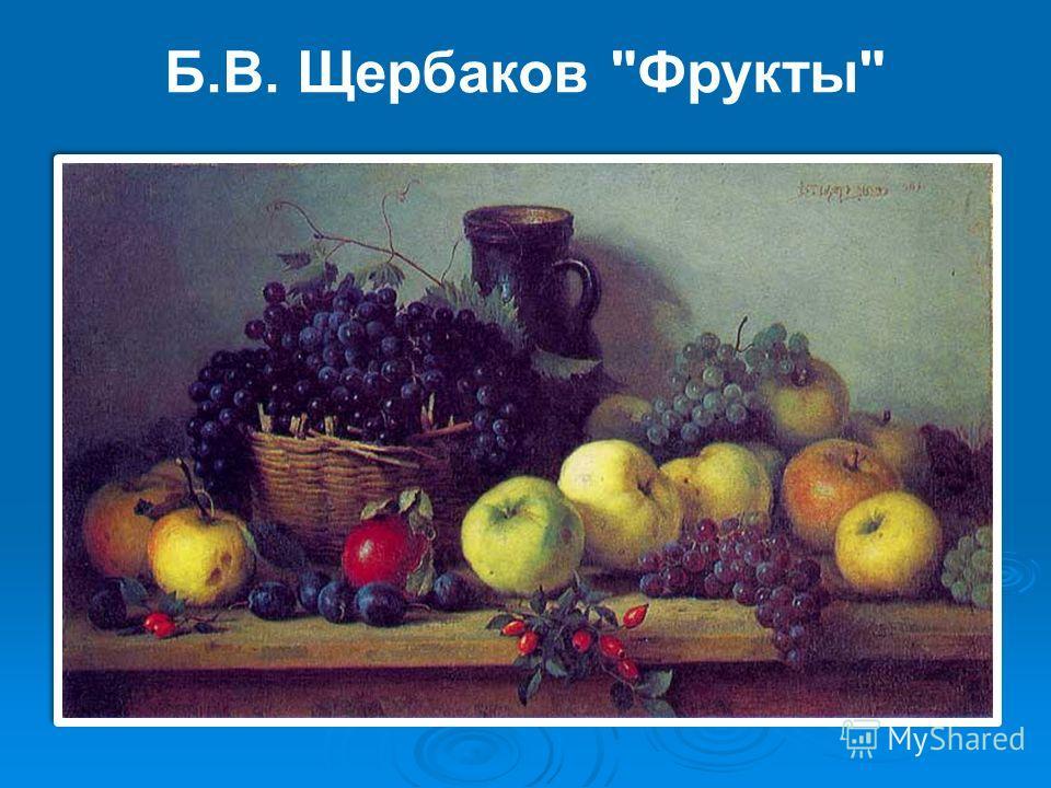 Б.В. Щербаков Фрукты