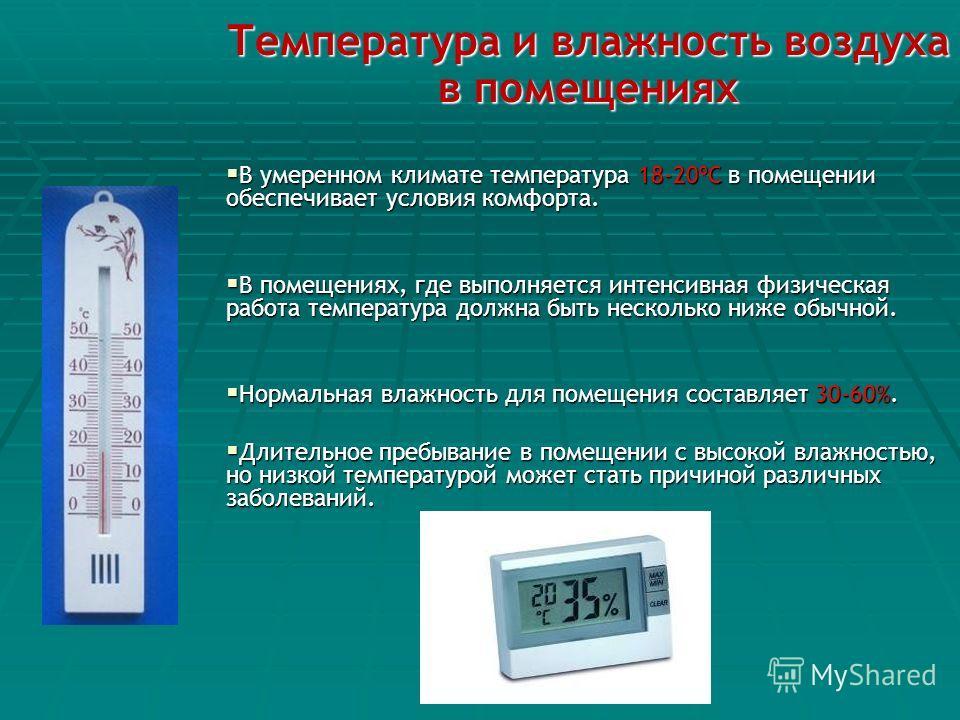 Температура и влажность воздуха в помещениях В умеренном климате температура 18-20 º С в помещении обеспечивает условия комфорта. В умеренном климате температура 18-20 º С в помещении обеспечивает условия комфорта. В помещениях, где выполняется интен