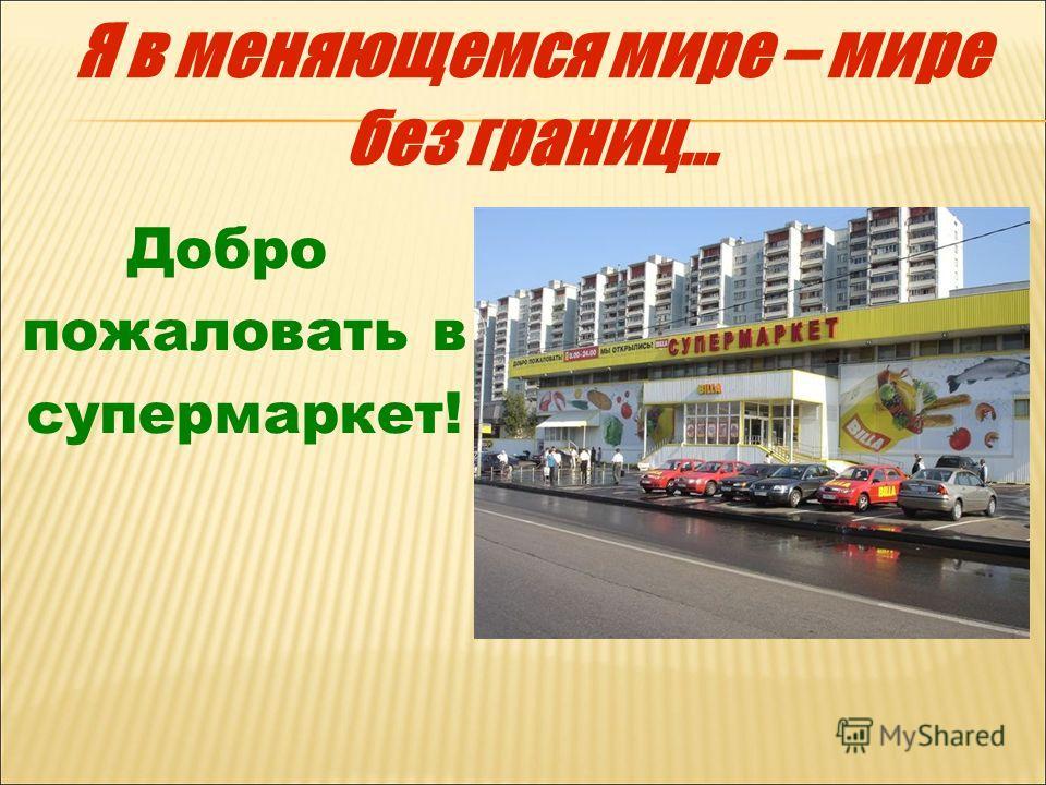 Добро пожаловать в супермаркет!