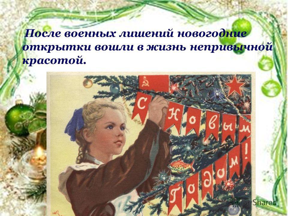 После военных лишений новогодние открытки вошли в жизнь непривычной красотой.