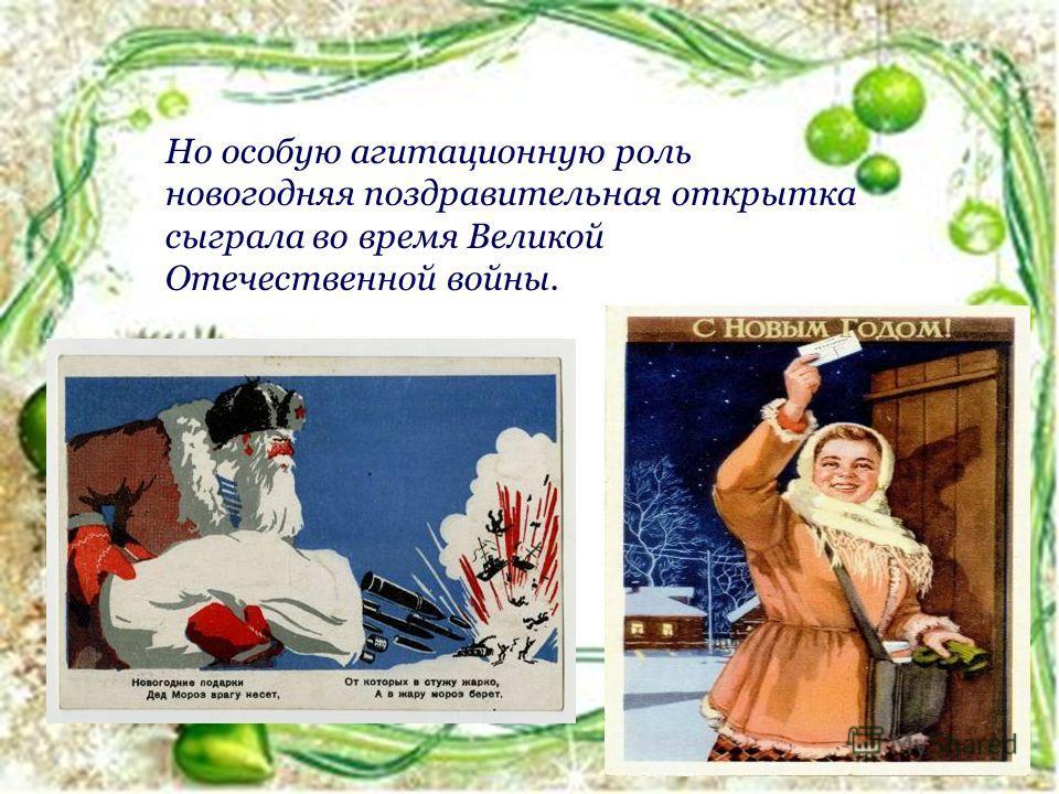 Но особую агитационную роль новогодняя поздравительная открытка сыграла во время Великой Отечественной войны.