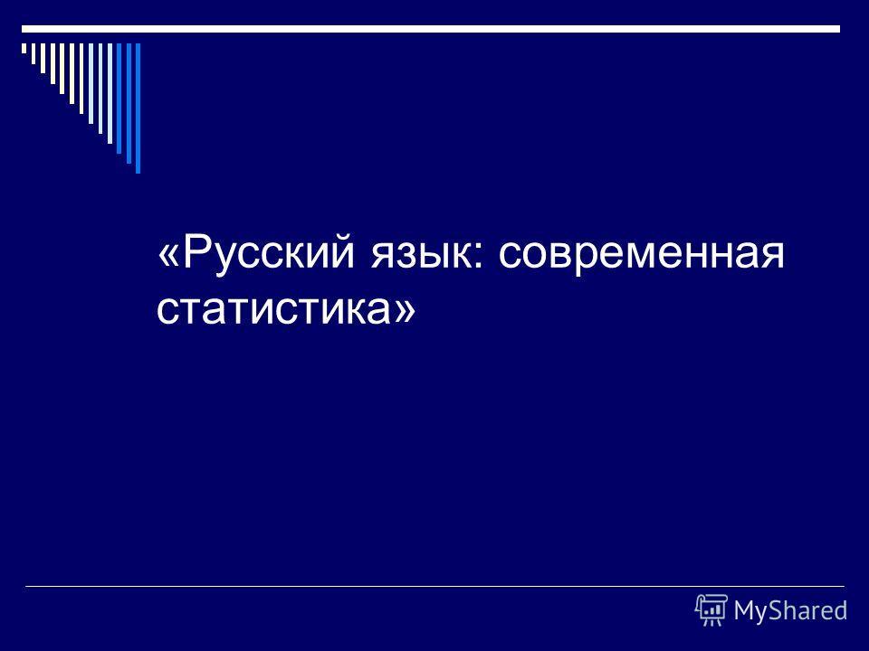 «Русский язык: современная статистика»