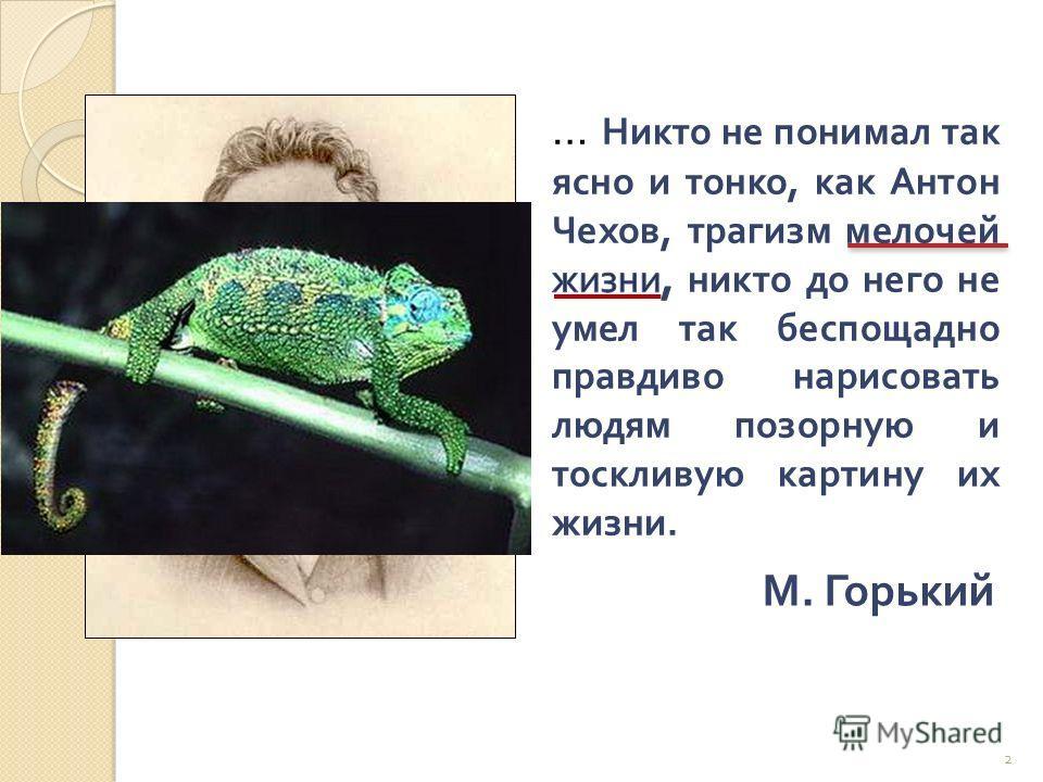 2 М. Горький