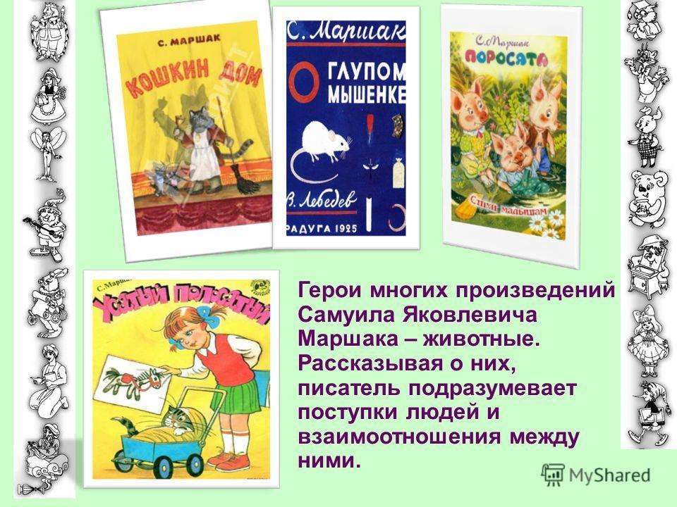 Первая детская книга Самуила Яковлевича Маршака называлась «Детки в клетке» и была выпущена в 1923 году.