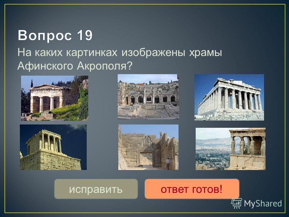 На каких картинках изображены храмы Афинского Акрополя? исправитьответ готов!