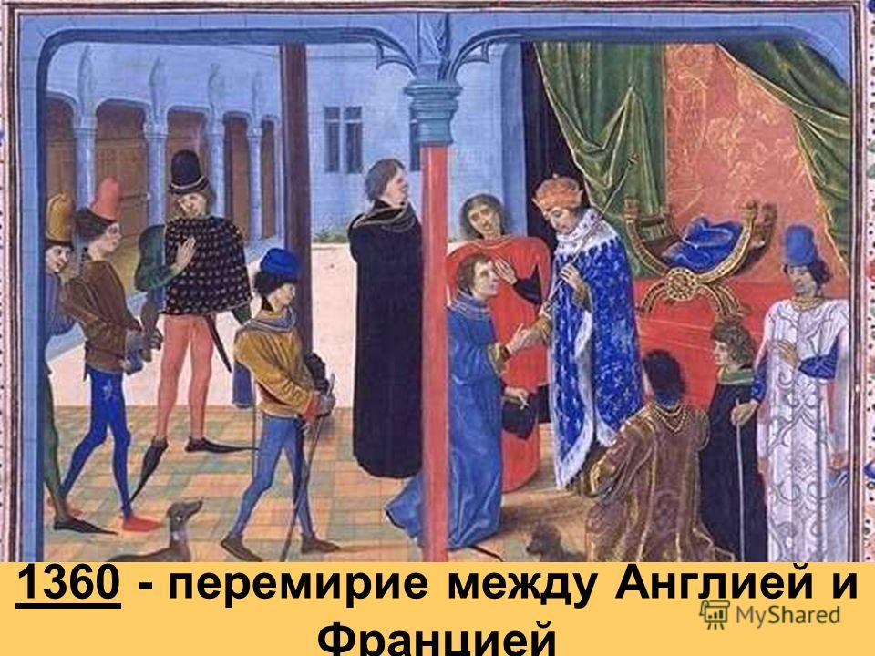 1360 - перемирие между Англией и Францией