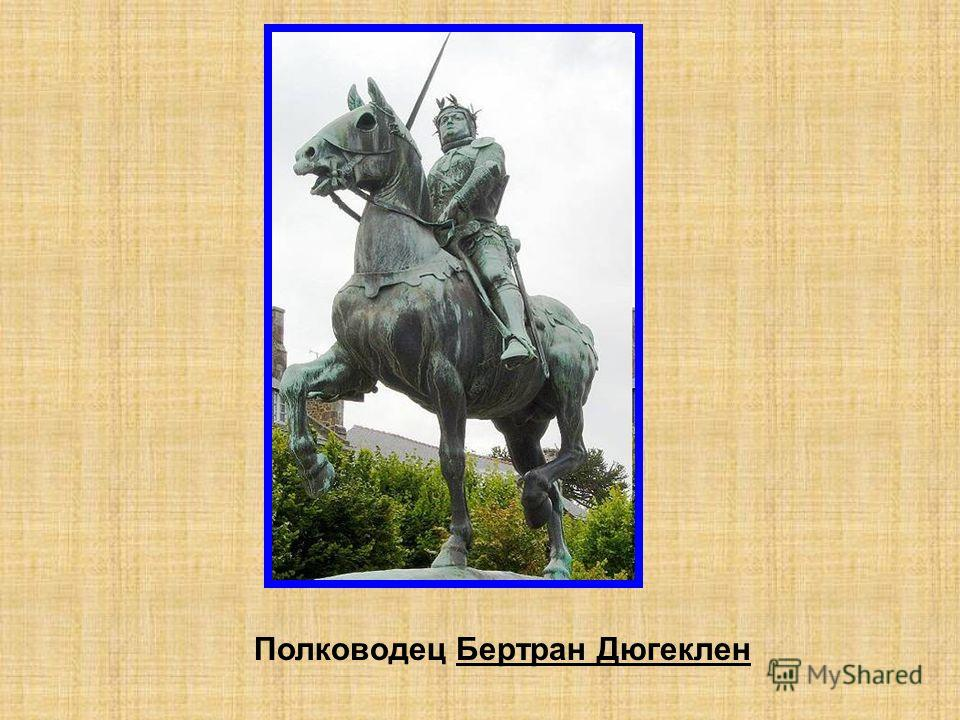 Полководец Бертран Дюгеклен
