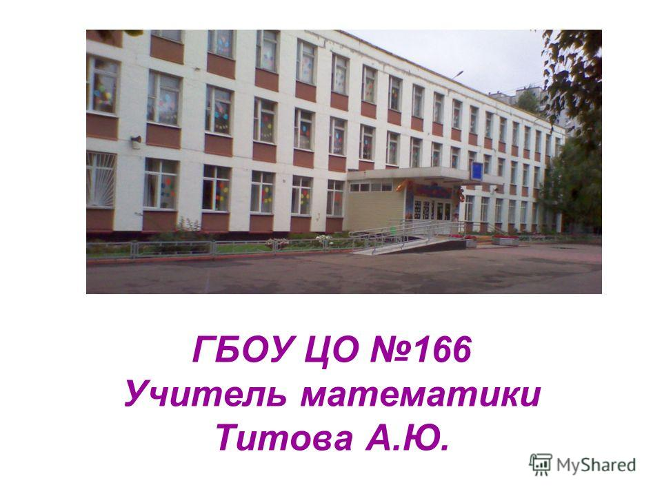 ГБОУ ЦО 166 Учитель математики Титова А.Ю.
