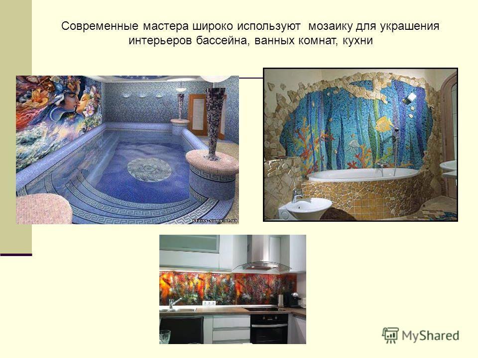 Современные мастера широко используют мозаику для украшения интерьеров бассейна, ванных комнат, кухни
