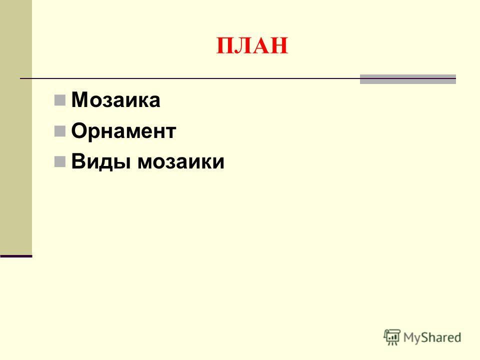 ПЛАН Мозаика Орнамент Виды мозаики