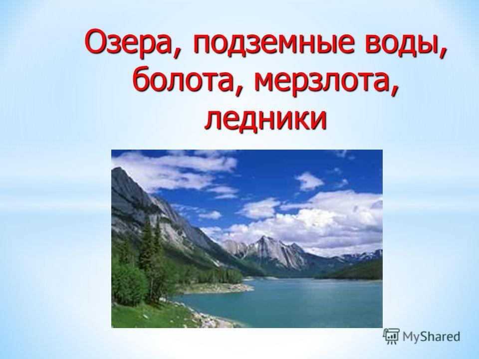 Озера, подземные воды, болота, мерзлота, ледники