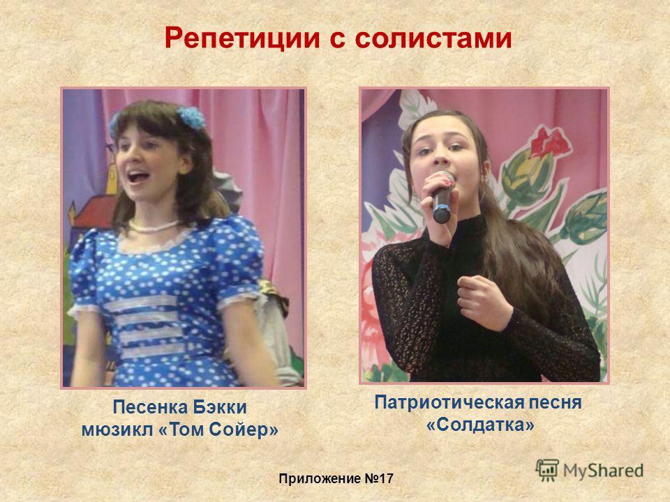 Репетиции с солистами Приложение 17 Песенка Бэкки мюзикл «Том Сойер» Патриотическая песня «Солдатка»