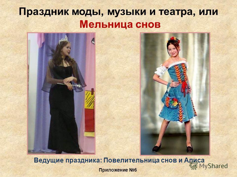 Праздник моды, музыки и театра, или Мельница снов Ведущие праздника: Повелительница снов и Алиса Приложение 6