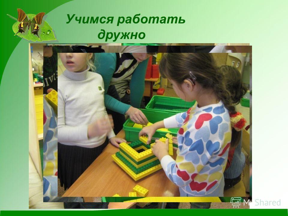 Учимся работать дружно
