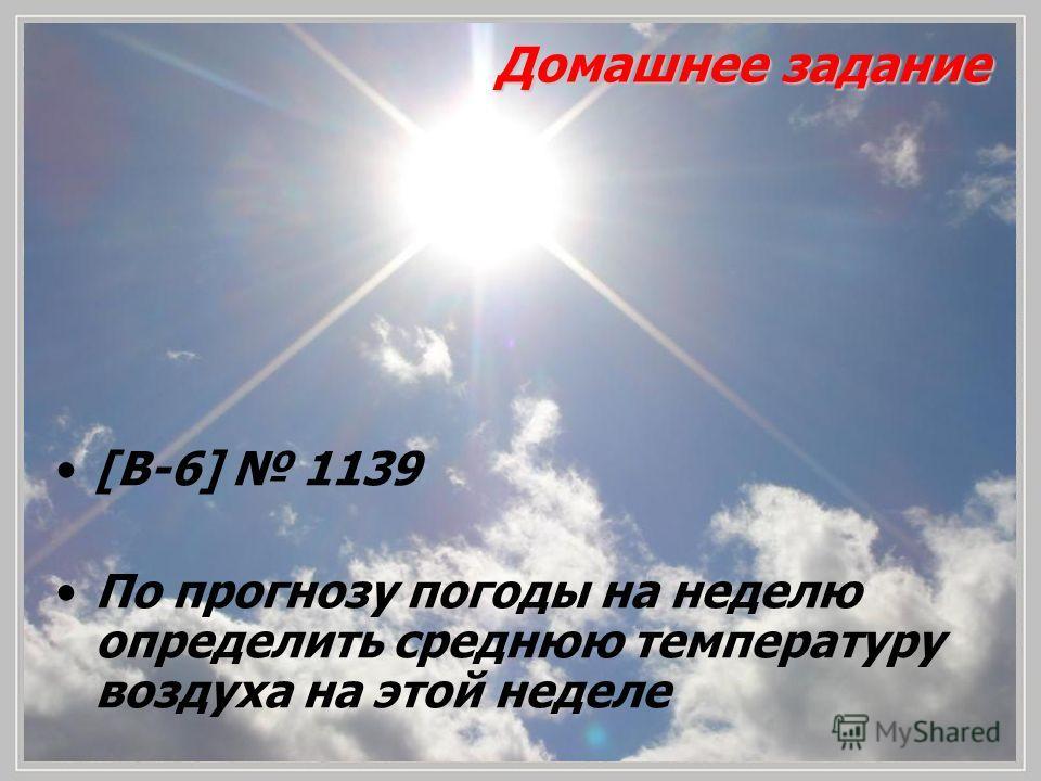[В-6] 1139 По прогнозу погоды на неделю определить среднюю температуру воздуха на этой неделе Домашнее задание