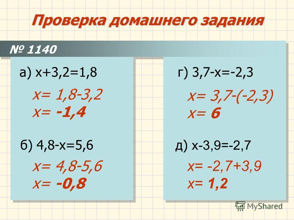 Проверка домашнего задания а) x+3,2=1,8 1140 x= 1,8-3,2 x= -1,4 б) 4,8-x=5,6 x= 4,8-5,6 x= -0,8 x= 3,7-(-2,3) x= 6 г) 3,7-x=-2,3 д) x-3,9=-2,7 x= -2,7+3,9 x= 1,2
