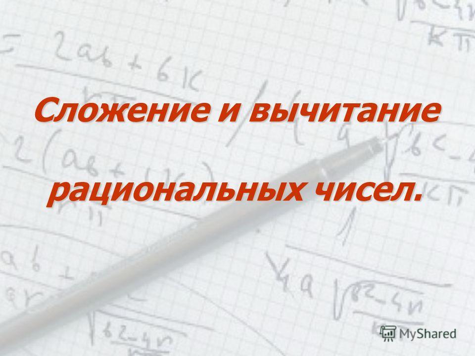 Сложение и вычитание рациональных чисел.