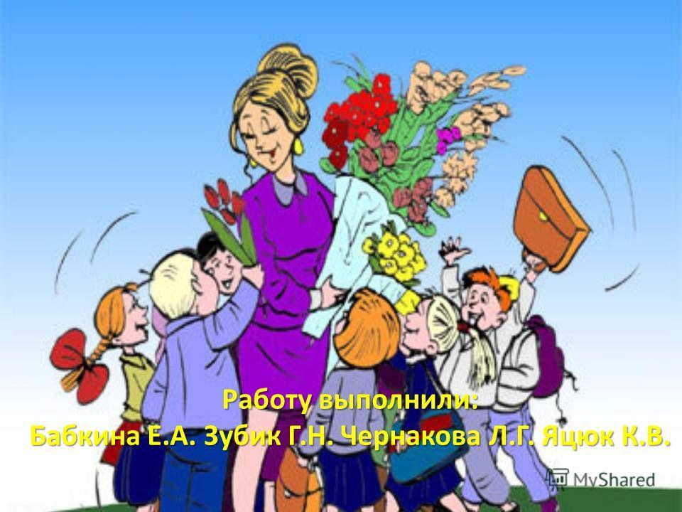 Работу выполнили: Бабкина Е.А. Зубик Г.Н. Чернакова Л.Г. Яцюк К.В.