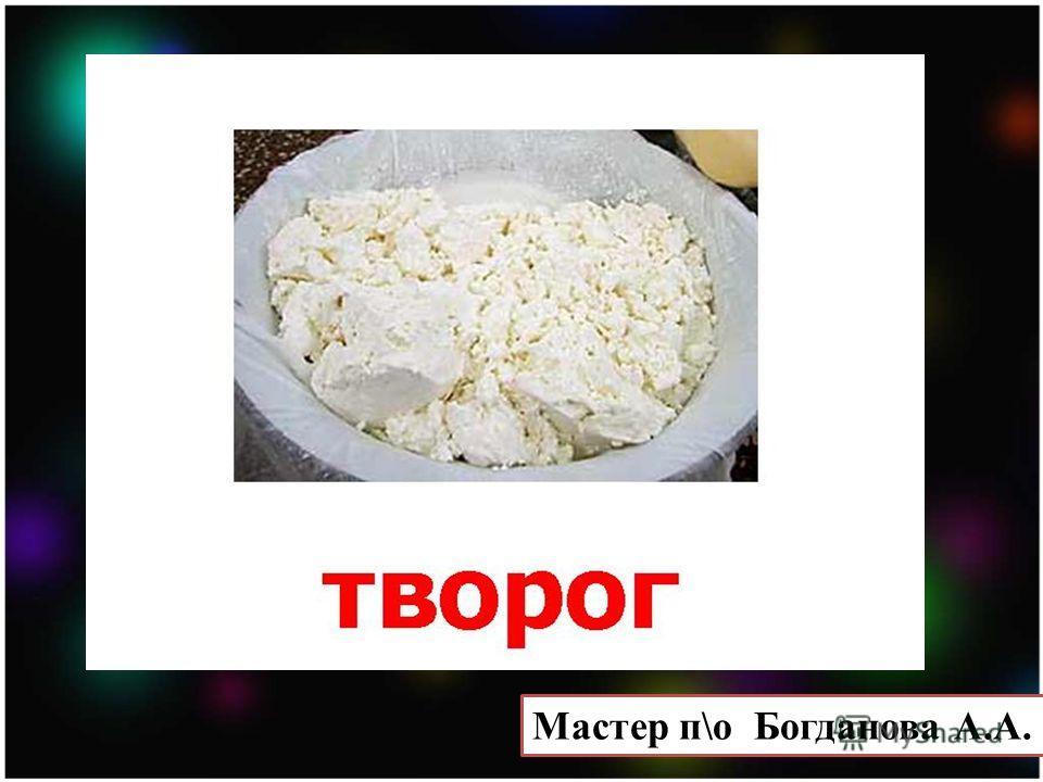 Мастер п\о Богданова А.А.