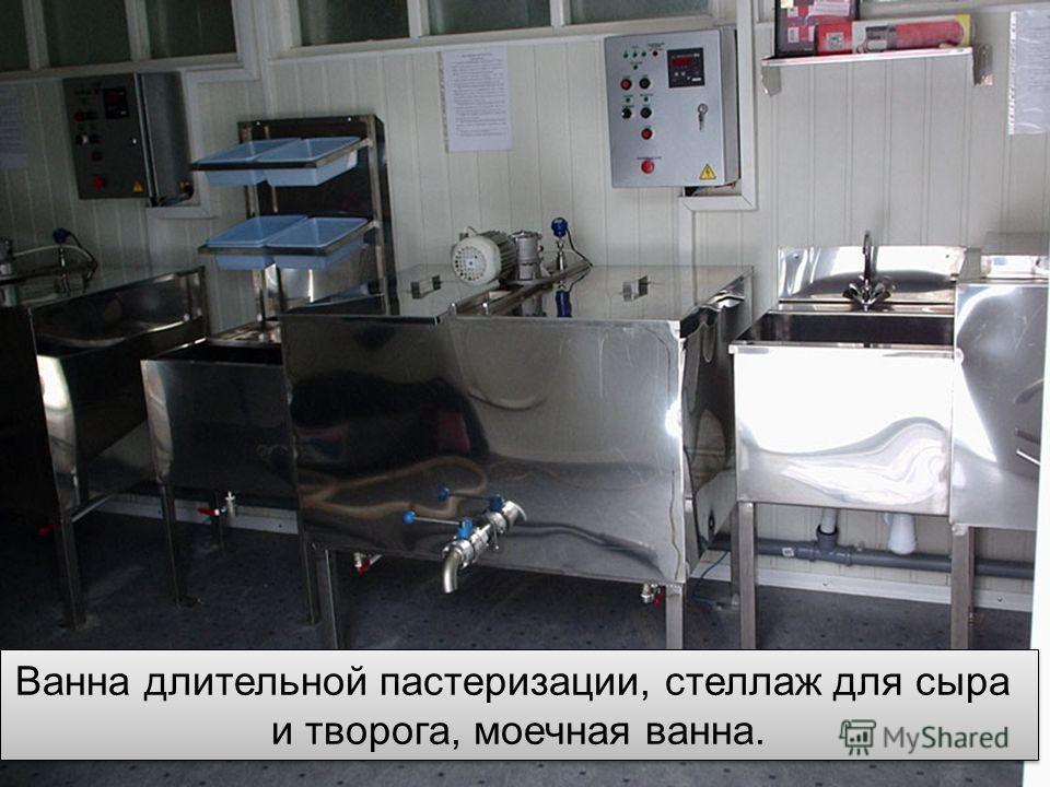 Ванна длительной пастеризации, стеллаж для сыра и творога, моечная ванна. Ванна длительной пастеризации, стеллаж для сыра и творога, моечная ванна.